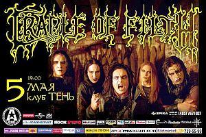Группа CRADLE OF FILTH выступит в Москве и Питере